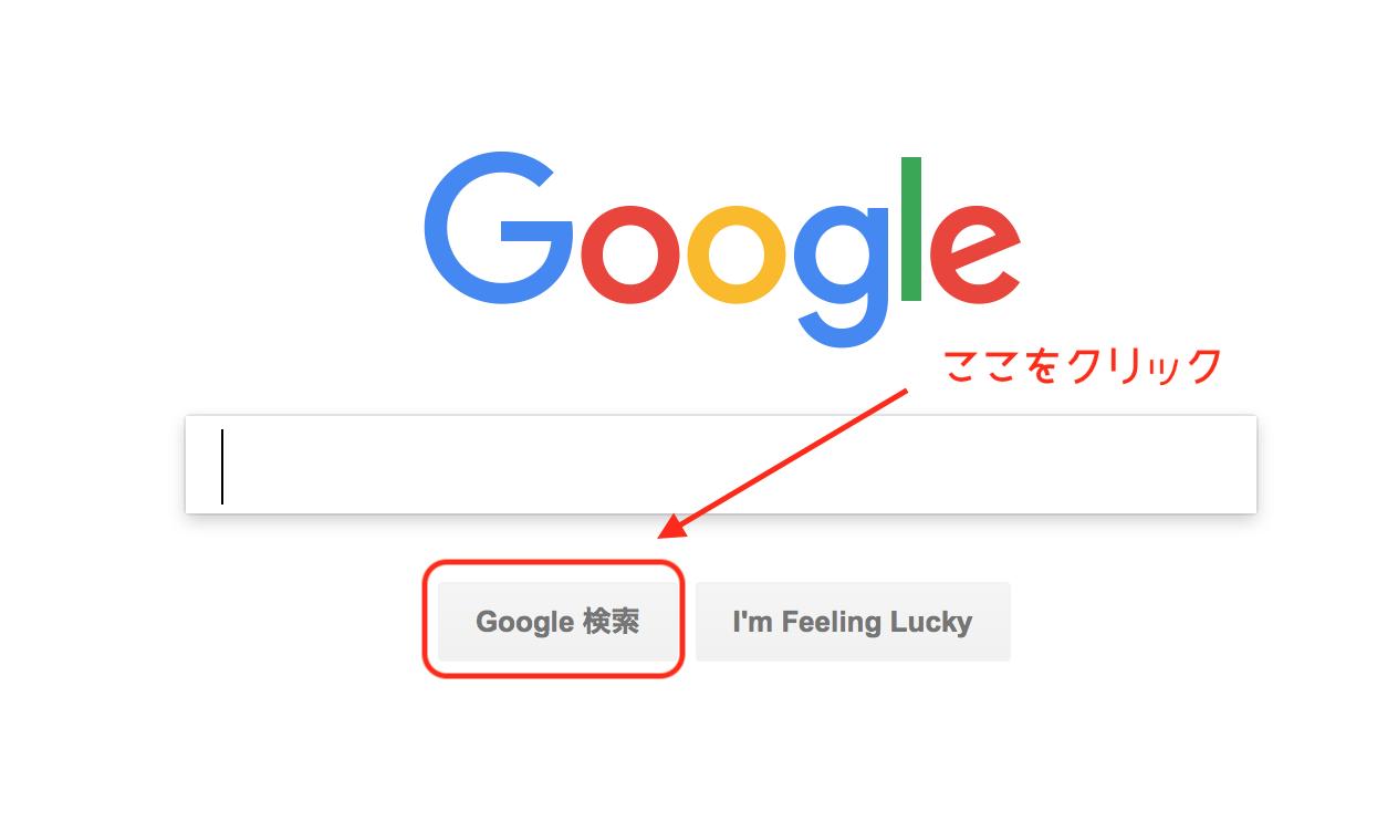 Googleの検索はここ!