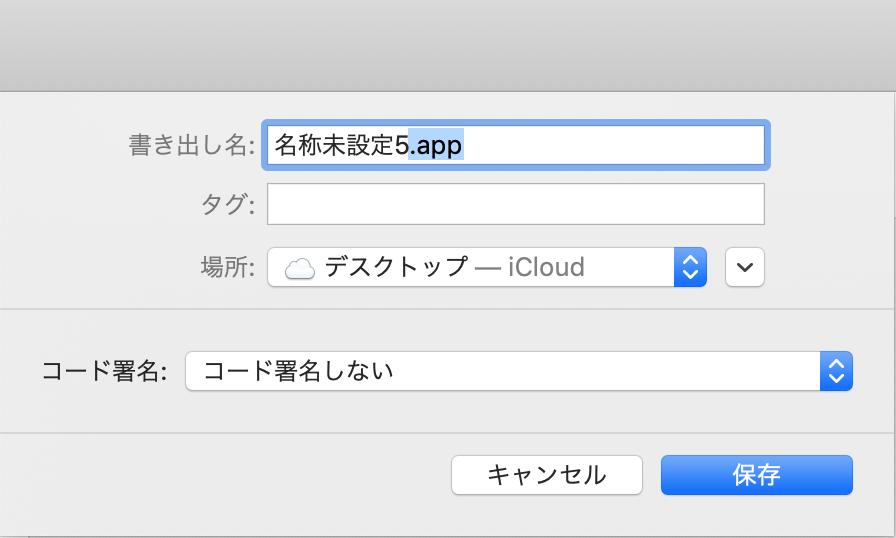 .appになっている必要がある