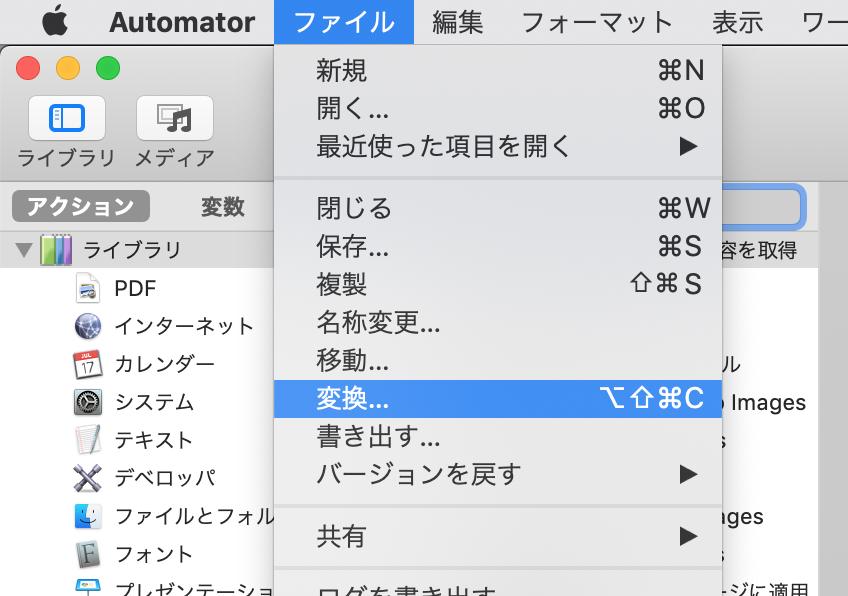 ファイル>変換…